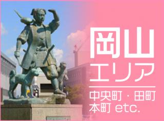 岡山エリア
